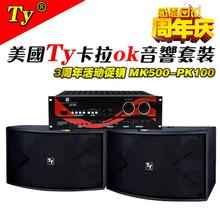 Ok the suit speaker bar ktv Diba family meeting professional audio microphones to send promotional