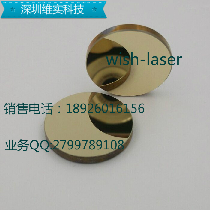 High quality silicone lens reflex reflector lens 25 * 3 laser engraving machine cutting machine parts(China (Mainland))