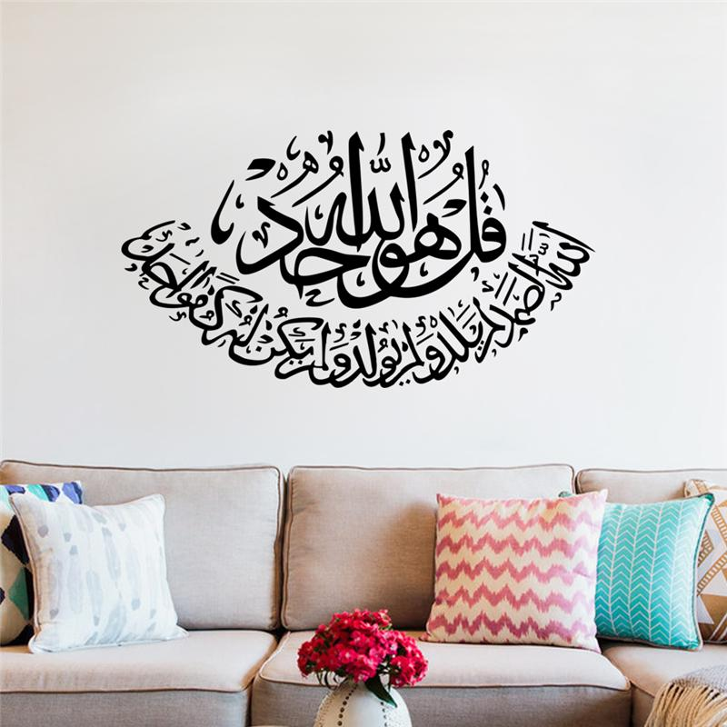 Islamic Muslim Arabic Inspiration Art Wall Stickers Removable Living Room  Bedroom Decoration Home Decor Mural Sale Part 24