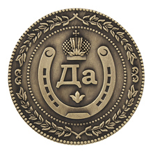 """Unique Gift box. coin. purse coin  metal crafts vintage souvenir Coin substrate """"Yes – No"""" Russian coins replica Rouble"""