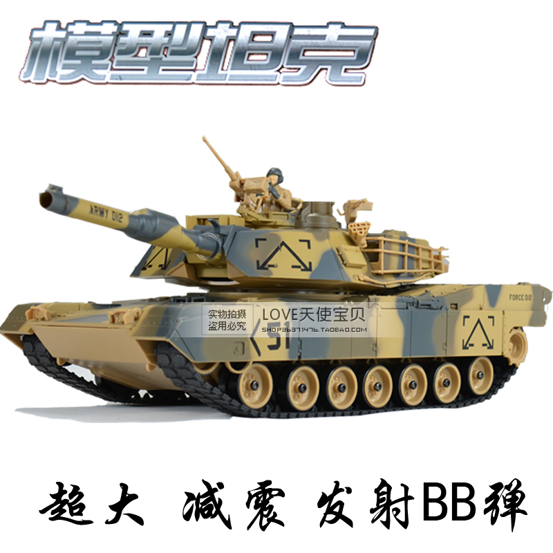 Large rc tank car model of the electroelastic bb toy rc tank(China (Mainland))