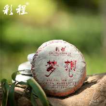 R Free Shipping Chinese Tea Yunnan Puer Tea Big Tree Raw Pu Er Cakes 2013 yr