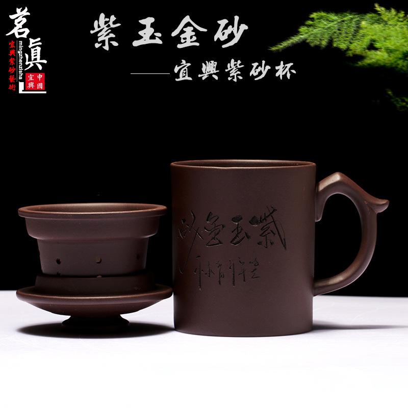 400ML Tea Cup With Lid and Filter Purple Clay Teacup Ore Zisha Mug With Gift Box(China (Mainland))