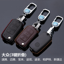 VW New Bora Magotan Sagitar Jetta Tiguan Touran Passat car key cases leather buckle cover sleeve styling modifications