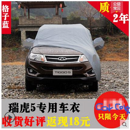 CHERY Tiggo 5 Dustproof Resist snow car cover!Waterproof,sunscreen,dustproof,Thickening lint Car Covers fit for Tiggo 5(China (Mainland))