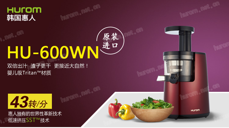 Hurom Slow Juicer Ck Tang : (IMPORT) Hurom HU600WN Slow Juicer ( (end 7/11/2017 1:15 PM)