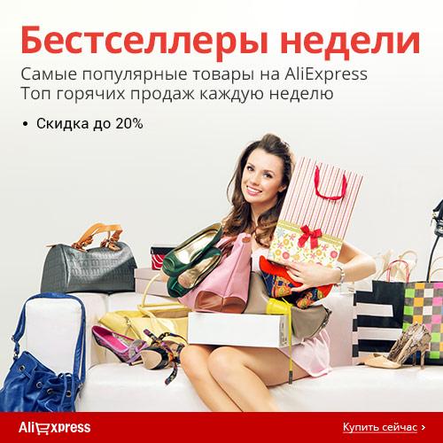 Каждую неделю на Али отбирают самые продаваемые товары.