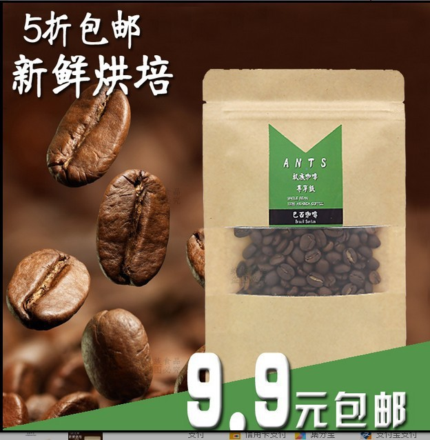 Brazil imports 100g coffee beans green coffee bean free shipping