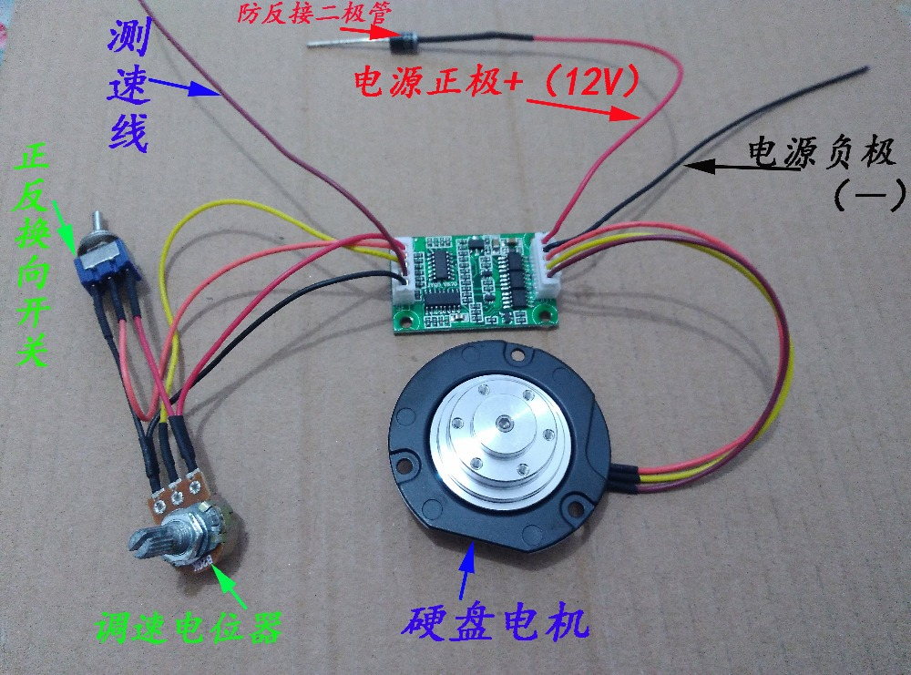 Online buy wholesale hard disk motor from china hard disk for Brushless dc motor drive