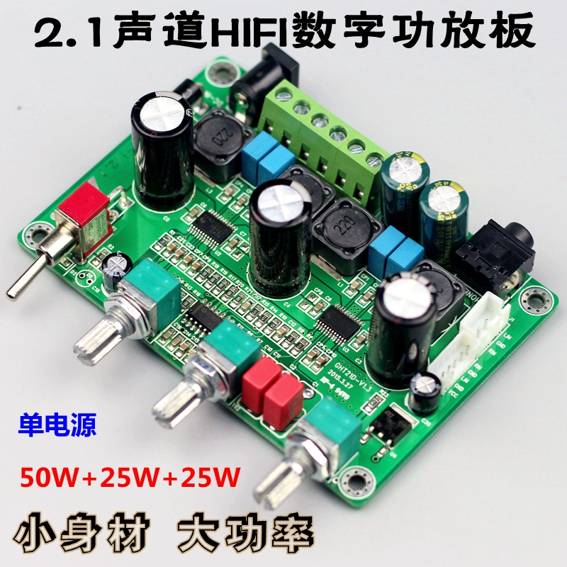 Package post 2.1 power amplifier board finished digital D class 3 channel bass fever class HIFI quality support MP3 module(China (Mainland))