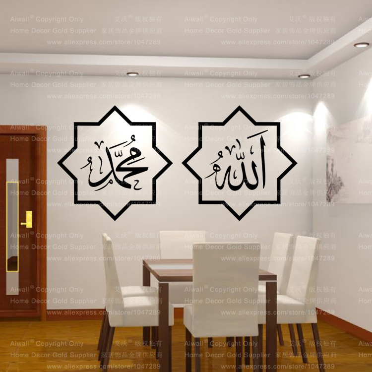 4004 islam wall stickers home decorations muslim bedroom Islamic decorations for home
