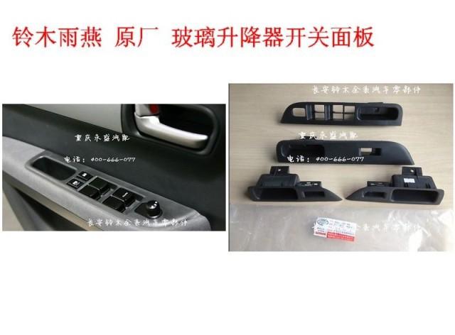 Store, wholesale Suzuki Swift original glass lifter switch panel trim panel door panel<br><br>Aliexpress