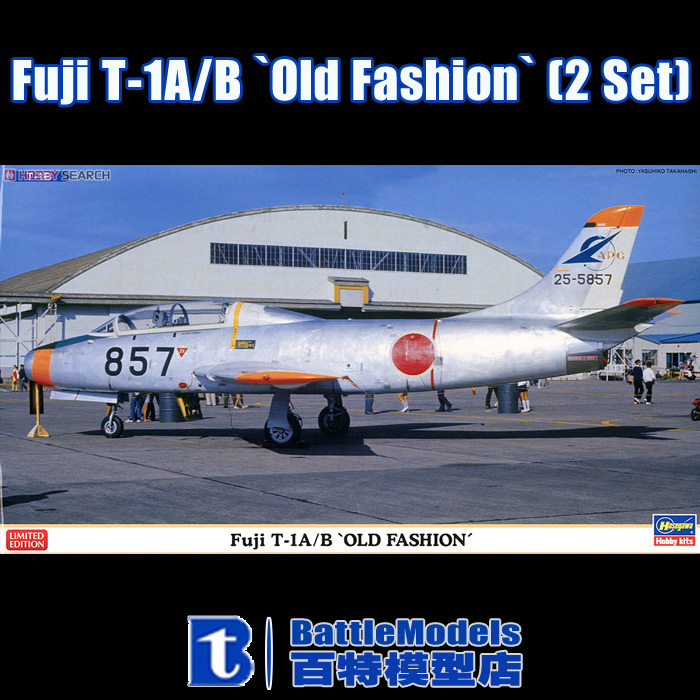 Hasegawa MODEL 1/72 SCALE military models #02034 Fuji T-1A/B `Old Fashion` (2 Set) plastic model kit(China (Mainland))