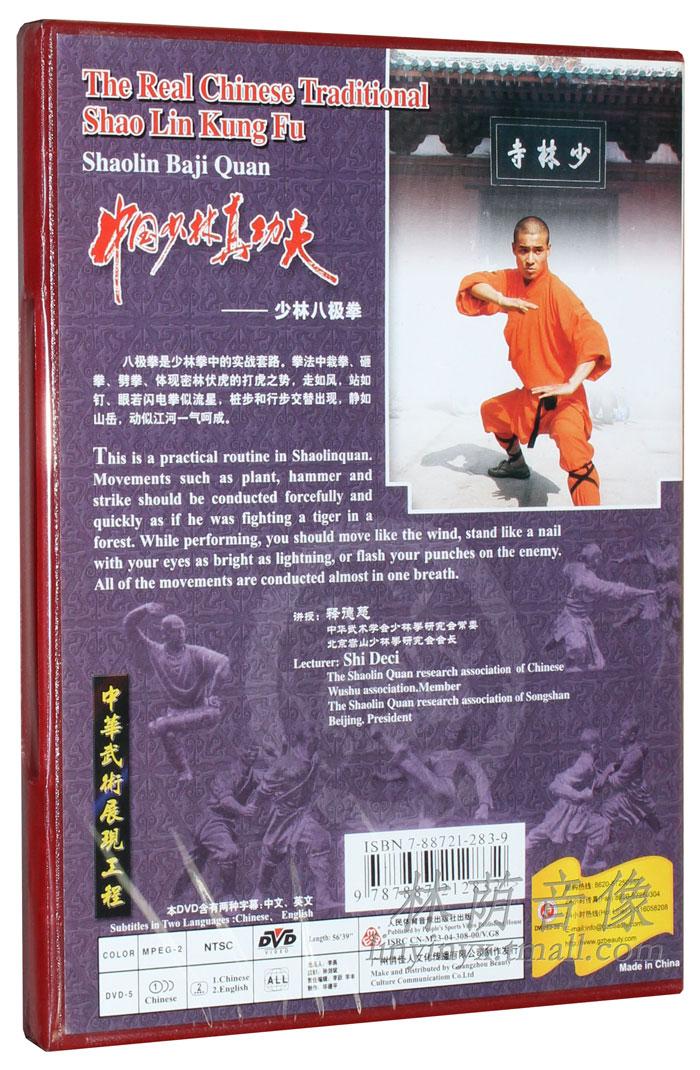 Genuine DVD CD disc martial arts Shaolin Kungfu Shaolin series ...