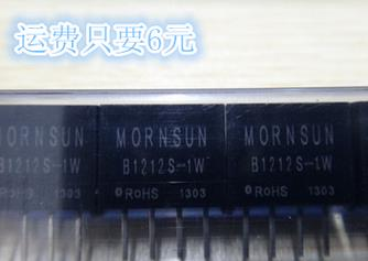 Free shipping 10pcs/lot DC 12V switch 12V B1212S-1W DC isolated supply module new original(China (Mainland))