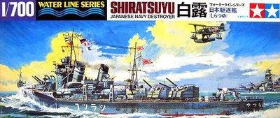 Tamiya 31402 1 700 scale IJN Japanese Navy Destroyer SHIRATSUYU Plastic Model kit Free Shipping