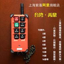 Supply Taiwan Yu Ding traffic industrial F21-E1B(China (Mainland))