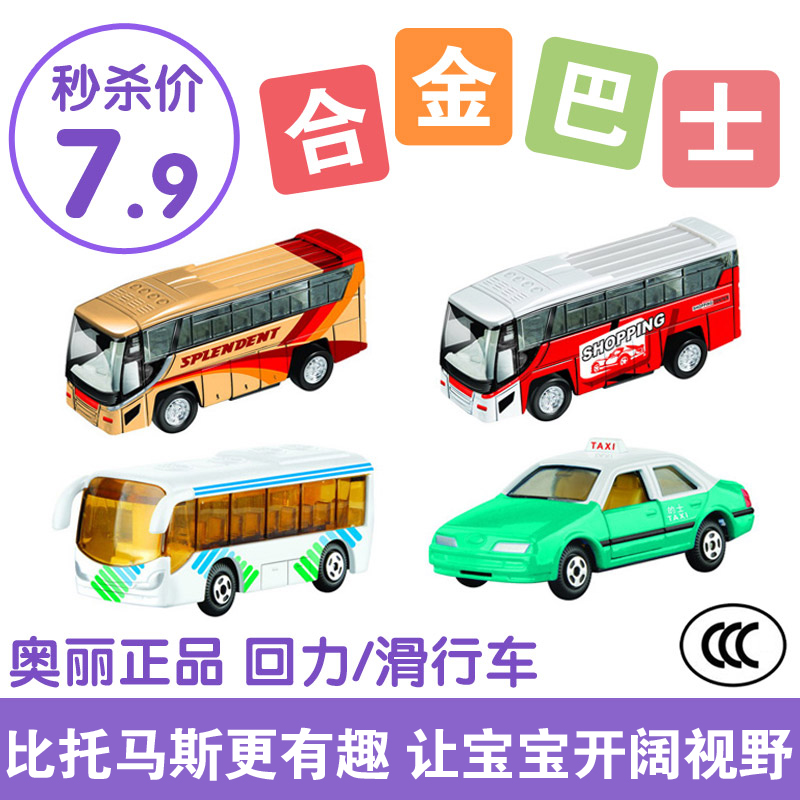 Toy car alloy WARRIOR car model toy deluxe double layer bus school bus