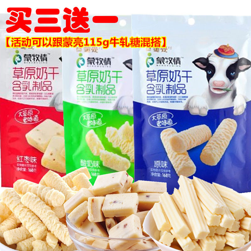 2016 Cafeteira Cafetera Coffee Buy 3 Get 1 Mongolia Liangmeng Love Milk Bar Snacks And Cheese A Dry Grassland Of Specialty 168g(China (Mainland))