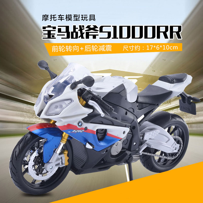 Free Shipping New Very Cool S1000RR Super Motorbike 1/12 Scale Diecast Metal Motorcycle Model Toy For Collection Children Gifts(China (Mainland))