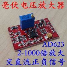 Buy MV / microvolt signal amplifier voltage amplifier AD623/AD620 instrumentation amplifier module for $7.50 in AliExpress store