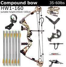 2015 HW1 New Hunting bow&arrow set,  hunting bow,bow and arrow set, archery set,compound bow  arco e flecha
