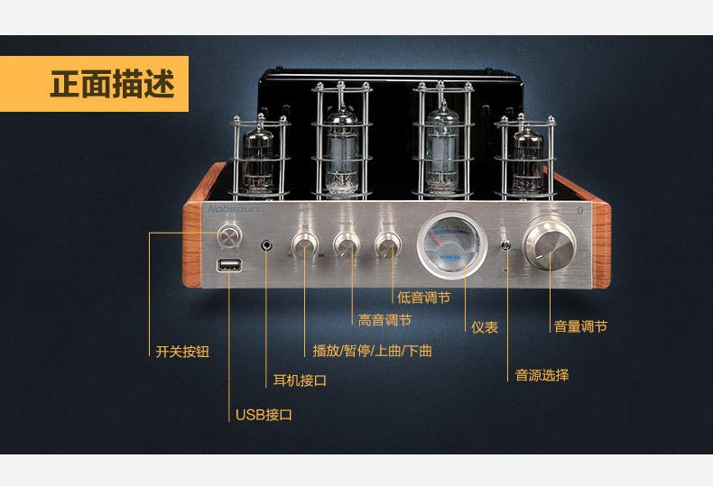 Nobsound MS-10D hifi 2.0 tube amplifier vacuum digital amplifier bluetooth USB home audio amplifier