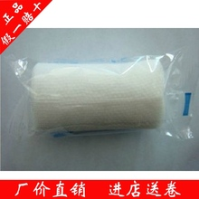 First aid kit medical supplies medical PBT elastic bandage 7.5*450CM(China (Mainland))