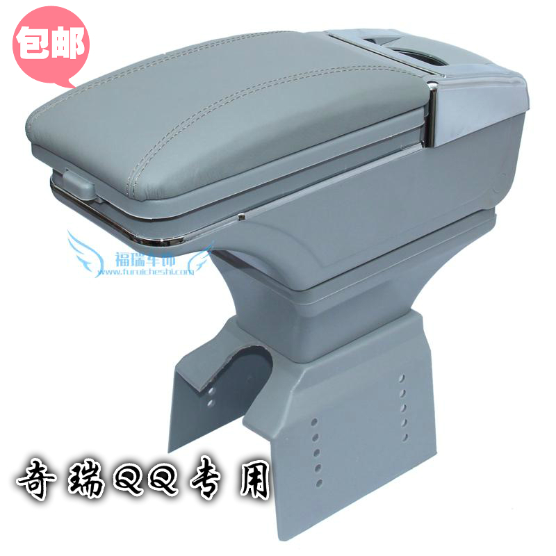 Armrest Chery QQ / QQ3 armrest armrest Chery A1 FY 2 / QQ / A1 Cowin 2 center armrest(China (Mainland))
