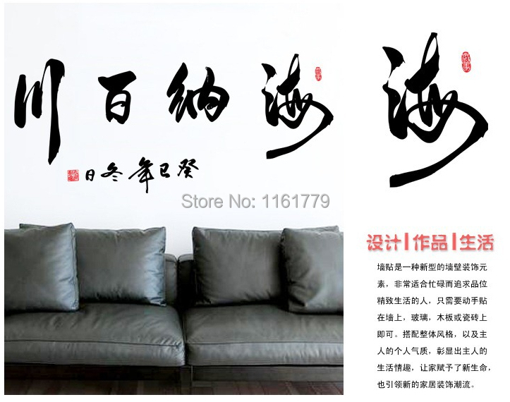 Factory direct living room bedroom den sofa background decorative wall stickers AM9087 all rivers go to sea chinese(China (Mainland))