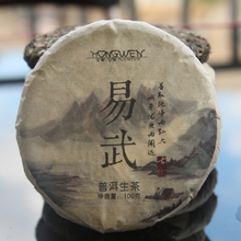 Philip Yi Wu Hemp 100 Grams Of Black Pu'er Tea Smell 10 Special Shipping S122