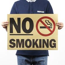 Не курить / государственной службы плакат / наклейки сайт / коричневый бумажный / декоративной живописи ядро 51 x 35.5 см