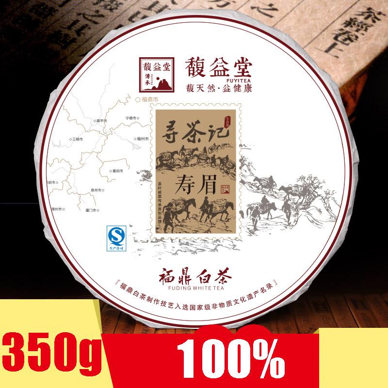 ShineTea 350g FuDing ShouMei GongMei White Tea old white tea white peony Premium ZhengHe tea cake tea infuser WT04 free shipping