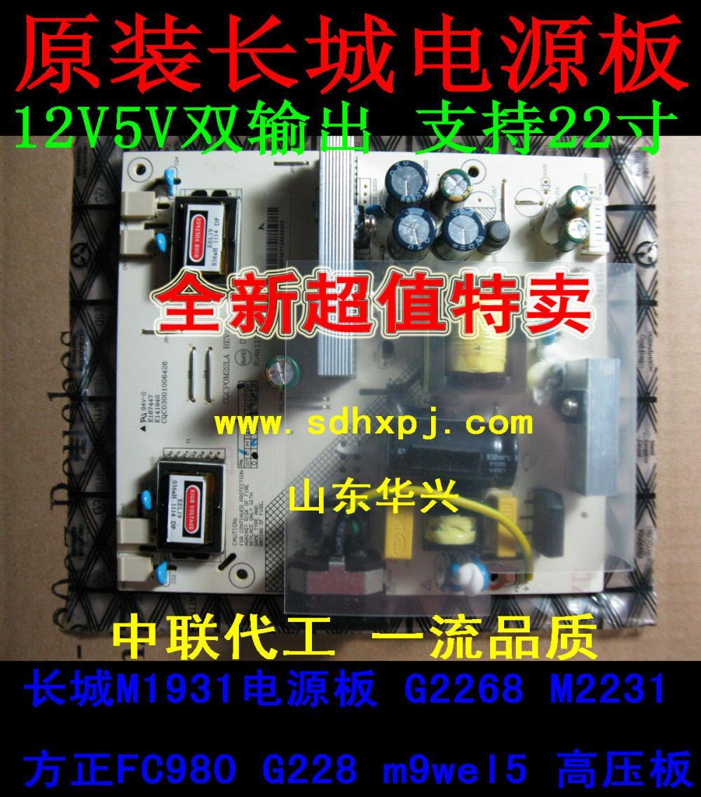 электронные-компоненты-originali-muro-bordo-alimentazione-muro-m2231-m1931-fonderia-12v5v-doppio