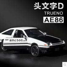 Buy New INITIAL D Toyota AE86 1:28 car model Anime Cartoon Fast & Furious alloy pull back sound light boy gift box simulation Tofu for $12.69 in AliExpress store