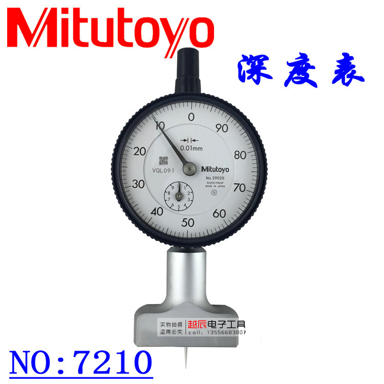 Authentic Japanese Mitutoyo 7210 with a depth gauge table depth ruler 0-10MM 0.01MM depth indicator shipping(China (Mainland))
