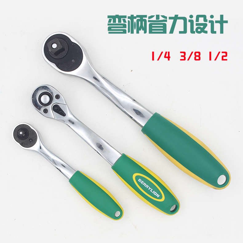 Medium and small fly fast two-way ratchet wrenches curved handle network vanadium steel 72 tooth Automotive Repair Tools(China (Mainland))