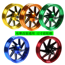 Electric motorcycle accessories modified wheel Cygnus / white horse riding / BWS X-Men 12-inch front wheel Hot Wheels(China (Mainland))