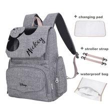 Сумка для подгузников рюкзак для молодых мам мини Мышь Микки Мышь 4 шт./компл. = детские пеленки мешок + пеленальный коврик + коляска ремень + В...(China)