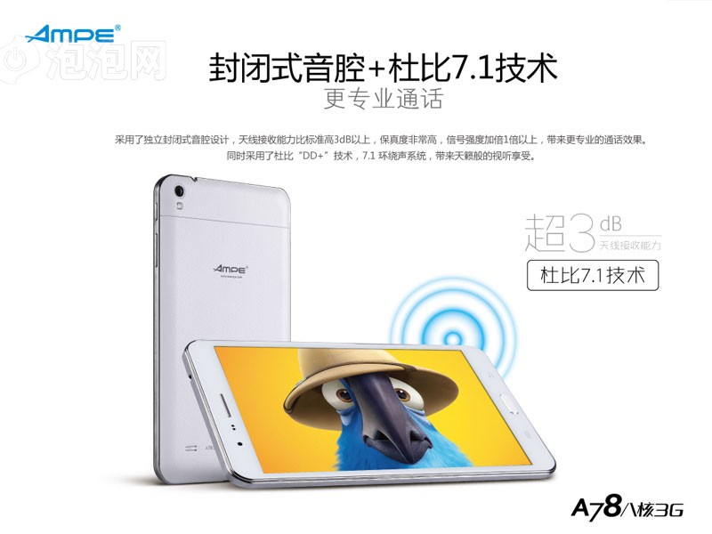 Ampe 7inchTablet 3G Phone Call PC Octa core 2GB RAM 16GB ROM 1920 1200 IPS Capacitive