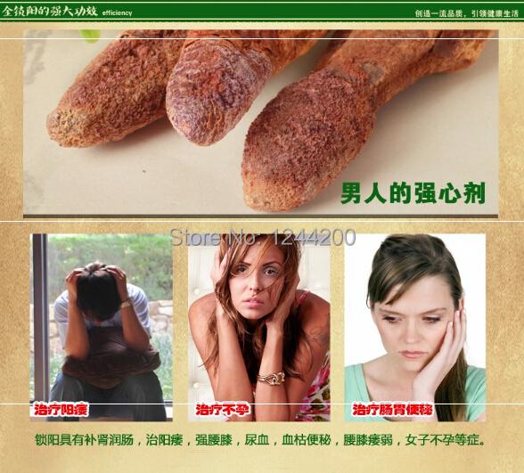 8шт/lot Оптовая 250г китайской естественная травяная виагра cynomorium*суо Янь,секс афродизиак,афродизиак мужской продукт,виагра для мужчин