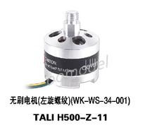Walkera Tali H500-Z-11 Left Hand Thread Tali H500 Brushless Motor Walkera Tali H500 Parts Free Shipping with tracking