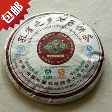 Freeshipping Yunya Puer Tea peacock seven cake tea dry cooked tea 400g