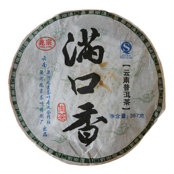 357g Yunnan Alpine Arbor Compressed Cake Raw Pu Er Chinese Tea Health Personal Care Green Puer Food Wholesale Free Shipping(China (Mainland))
