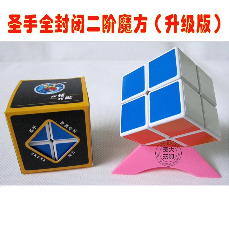 2014 Promotion Order Two Upgrade Version Of Giant Full Closed 2 Magic Square Children's Educational Toys Wholesale Manufacturers(China (Mainland))