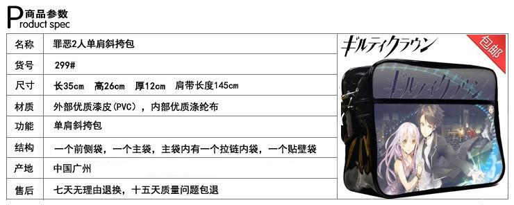 Hot Japanese Anime Guilty Crown Messenger Bags Satchel Shoulder Crossbody School Bag Travel Laptop Bags