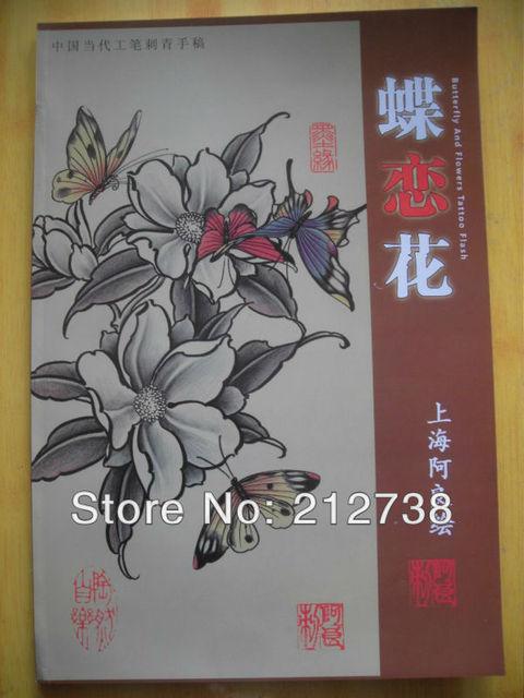 Бесплатная доставка бабочка и цветы тату вспышка искусства китай A4 книга эскиз 11 ...