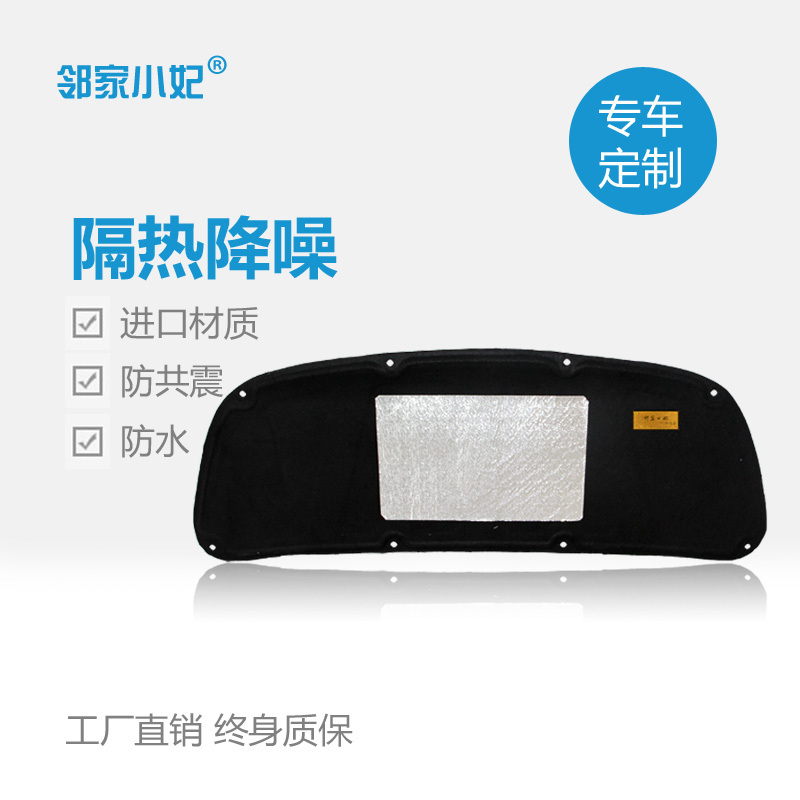 Modern Lang moving car trunk dedicated hood insulation cotton cotton insulation lining the whole package delivery car stickers b(China (Mainland))