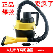 Mini portable high power wet and dry car vacuum cleaner car vacuum cleaner car vacuum cleaner(China (Mainland))