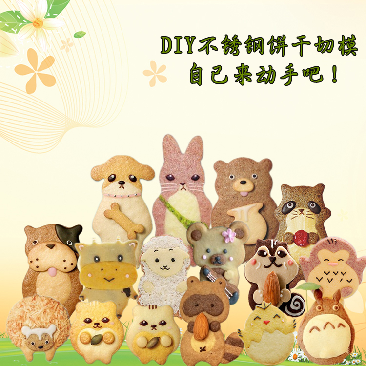 16 designs cute forest animals stainless stell cookie cutter Japen DIY baking cookies mold sugar tool mold cake baking accessory(China (Mainland))